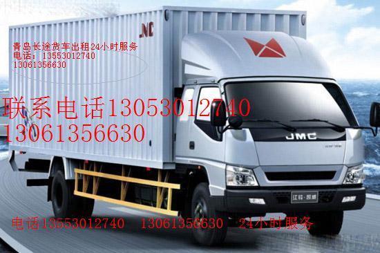 供应青岛市货车出租13061356630