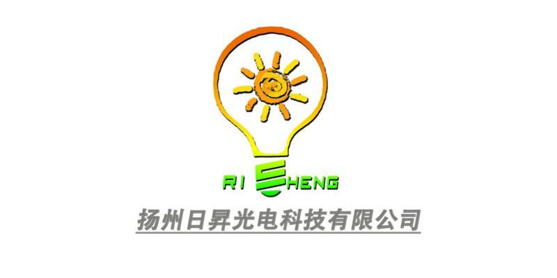 扬州日昇光电科技有限公司