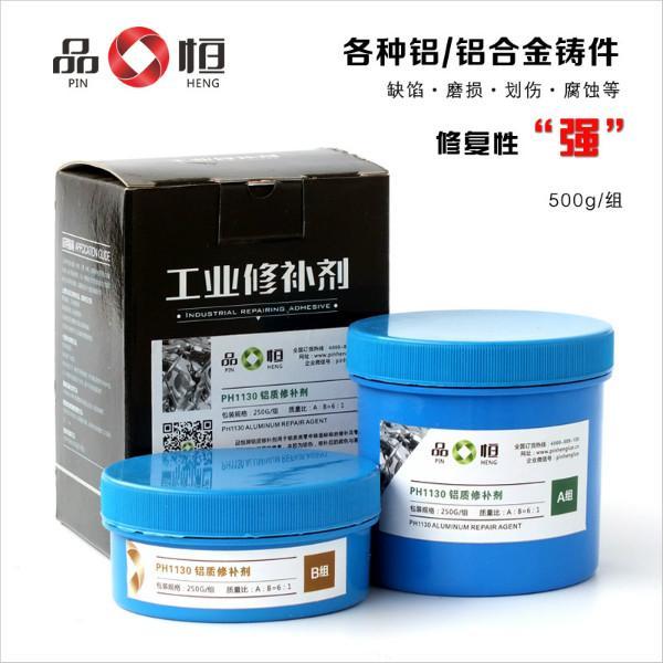供应铝质修补胶厂家,耐高温168℃修补胶,耐化学腐蚀修补胶 PH-1130铝质修补胶 供应品恒PH-1130铝质修补胶