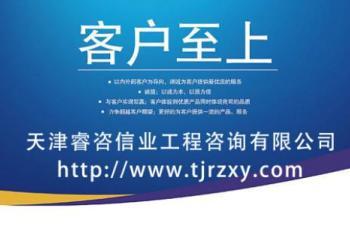 沧州河间可行性报告代写公司图片