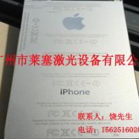 供应苹果iphone/ipad外壳专用打标机,手机后盖打黑激光雕刻机