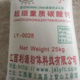 供应超细重钙活性重质碳酸钙 超细重钙活性重质碳酸钙厂家
