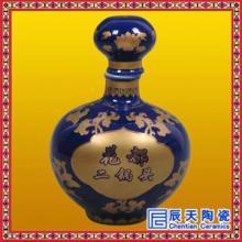 粉彩葫芦酒瓶青花生肖酒瓶大容量陶瓷酒坛定做批发