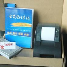 供应易卡通正版会员卡管理系统刷卡机+会员卡优惠套餐批发