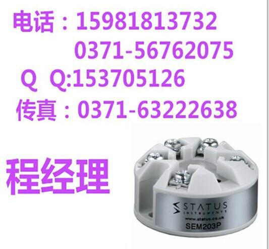 供应 SEM203P温度变送器