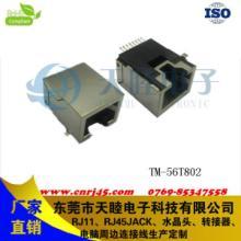 RJ45 SMT插座贴片式网络连接器