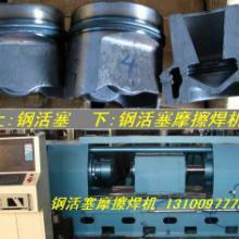 供应:钢质活塞摩擦焊机