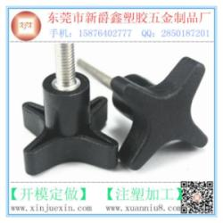 供应十字尼龙塑胶手擰螺絲胶头螺絲