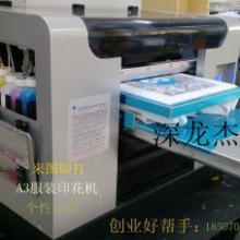 供应可个性印花DIY数码印花A3型服装机批发