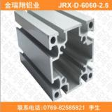 东莞金瑞翔供应6060-2.5工业铝材-电子设备铝型材机架铝型