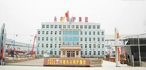 河南永兴锅炉集团有限公司