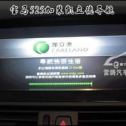 宝马525li雅音DVD导航图片