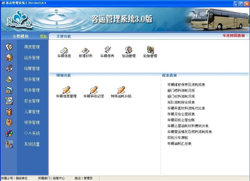供应客运管理软件