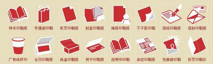 供应印刷书类宣传制品