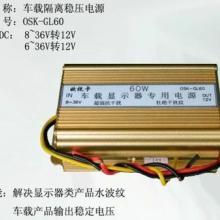 供应车载隔离稳压电源60W厂家直销电源最低价