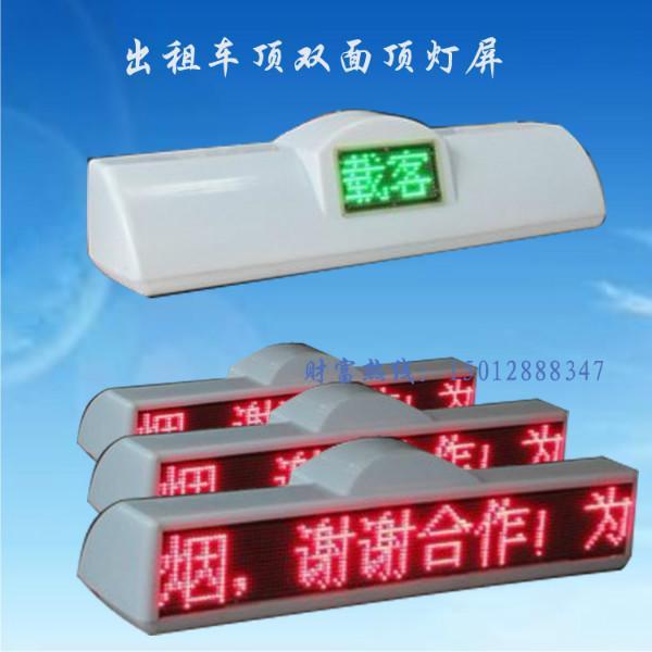 供应出租车LED顶灯_出租车LED显示屏,出租车带客车有空LED广告屏厂家