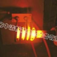 供应畅销天津十年的紧固件感应加热设备厂家保定中清新能直销