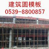 供应优质模板批发/采购、圆模板,建筑圆模板,圆柱子模板,建筑圆柱模板