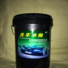 供应洗车水釉