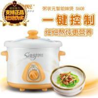 舒氏BB煲电粥锅S608婴儿电粥锅1.5L