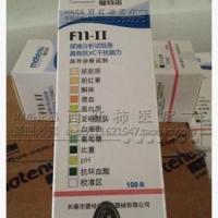 F11-II尿分析试纸11项试纸条