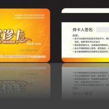 供应用于PVC料的西安PVC磁条卡元盛制卡厂家制作批发