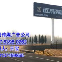 供应山东单立柱高速牌广告公司京福高速单立柱广告位招商
