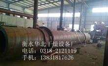 供应衡水磷肥干燥机