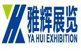 2018国际箱包皮具博览会