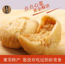 供应益锦黄金酥饼山东莱芜特产糕点特色酥饼零食休闲食品酥饼厂家直销批发