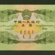 高价收购大黑石纸币回收其他连体钞图片