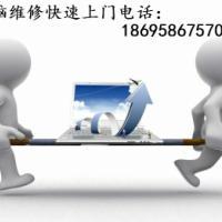 供应郑州电脑维修 郑州电脑维修上门服务
