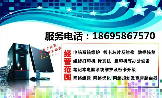 郑东新区农业东路众意路电脑维修农业东路众意路电脑上门维修