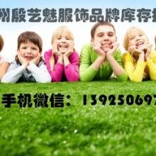 供应卓曼广州童装服装尾货市场在哪里比较好