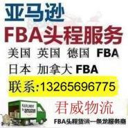 FBA头程到法国图片