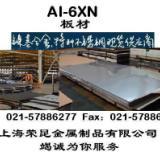 供应AL-6XN合金板材AL-6XN薄板AL-6XN中厚板AL-6XN美国冶联板材价格