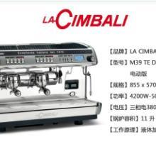 供应专业半自动咖啡机,意大利金佰利M39 DT3商用半自动咖啡机  金佰利 意式商用半自动咖啡机批发