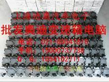 供应奥迪A4/A6/A6L/01J变速箱电脑板波箱电脑维修上海奥迪汽车维修