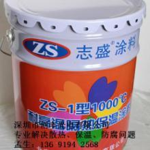 供应ZS-311透明隔热涂料厂家批发