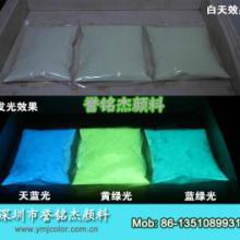供应水性夜光粉包覆性防水夜光粉水性涂料水性漆夜光粉批发