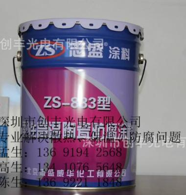 耐高温绝缘涂料图片/耐高温绝缘涂料样板图 (4)