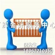 张家港代理记账公司图片