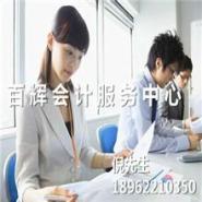 张家港代理记账服务机构图片