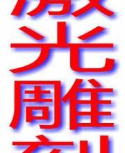 http://file0.youboy.com/e/2015/1/5/39/680412.PNG