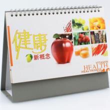 台历挂历设计印刷价格表