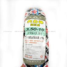 供应大力神350-10高耐磨电动车轮胎湖北武汉代理商-批发朝阳自行车轮胎批发