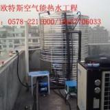供应上海空气源热水器系统