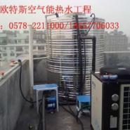 上海欧特斯空气能热水器替换锅炉图片