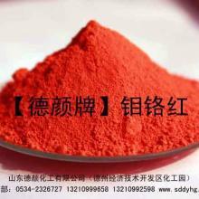 供应高品质钼铬红颜料(图)钼铬红颜料生产厂家