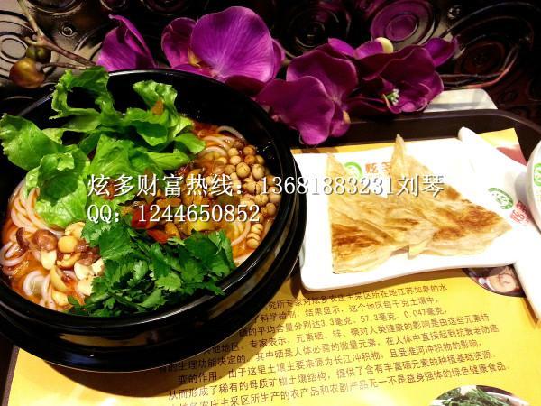 供应上海过桥米线加盟哪家好炫多食尚米线加盟项目首选!